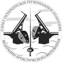 Санкт-Петербургское региональное отделение Федерации артистического фехтования России
